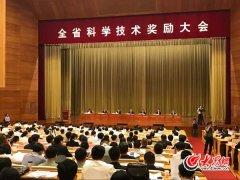山东省科学技术奖励大会